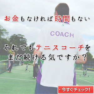 テニスコーチの収入を上げる方法