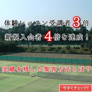 テニススクール集客コンサルタント